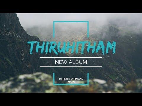 2017 SUPER HIT DIVOTIONAL ALBUM SONG. THIRUHITHAMENNATHU FROM KESTER