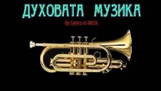Духовата музика.mp4