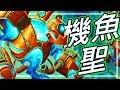 [爐石] 機械魚人聖 - 夢魘聚合體最佳發揮!!
