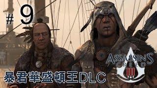 暴君華盛頓王DLC #9 逃脫至紐約 | 刺客教條 3 thumbnail