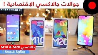 هواتف سامسونج جالاكسي Samsung Galaxy M10 & M20 .. ايش ابرز الفروقات وايهم الانسب لك؟