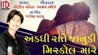 Addhi Rate Janudi Misscall Mare - New Gujarati Love Song 2017 | Rohit Sodha