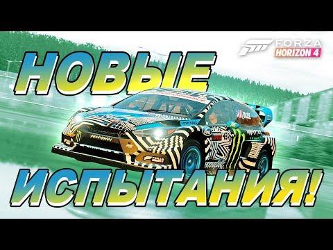ЭТО СЛОЖНО! ТЕХНИЧНЫЙ ЕЗДОК 🔥/ Испытания на очки техники в Forza Horizon 4 thumbnail