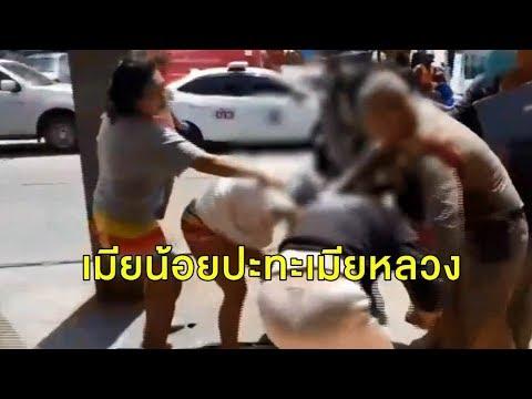 เมียหลวง-เมียน้อย ตบกันอุตลุดหน้าโรงพัก ตร.โดนลูกหลงถูกเตะเจ็บ ... ▶1:01