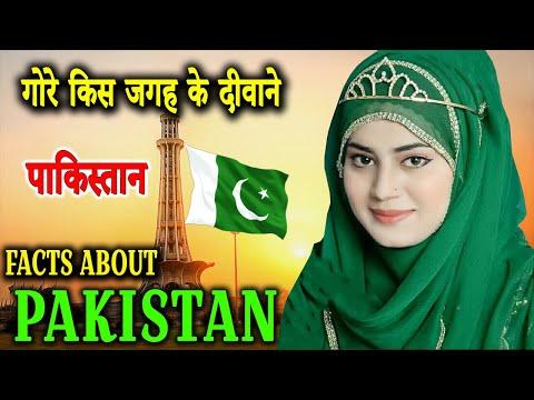 पाकिस्तान की चांद चीजें जिनसे दुनिया अपरिचित  | PAKISTAN | Amazing And Shocking Facts About pakistan