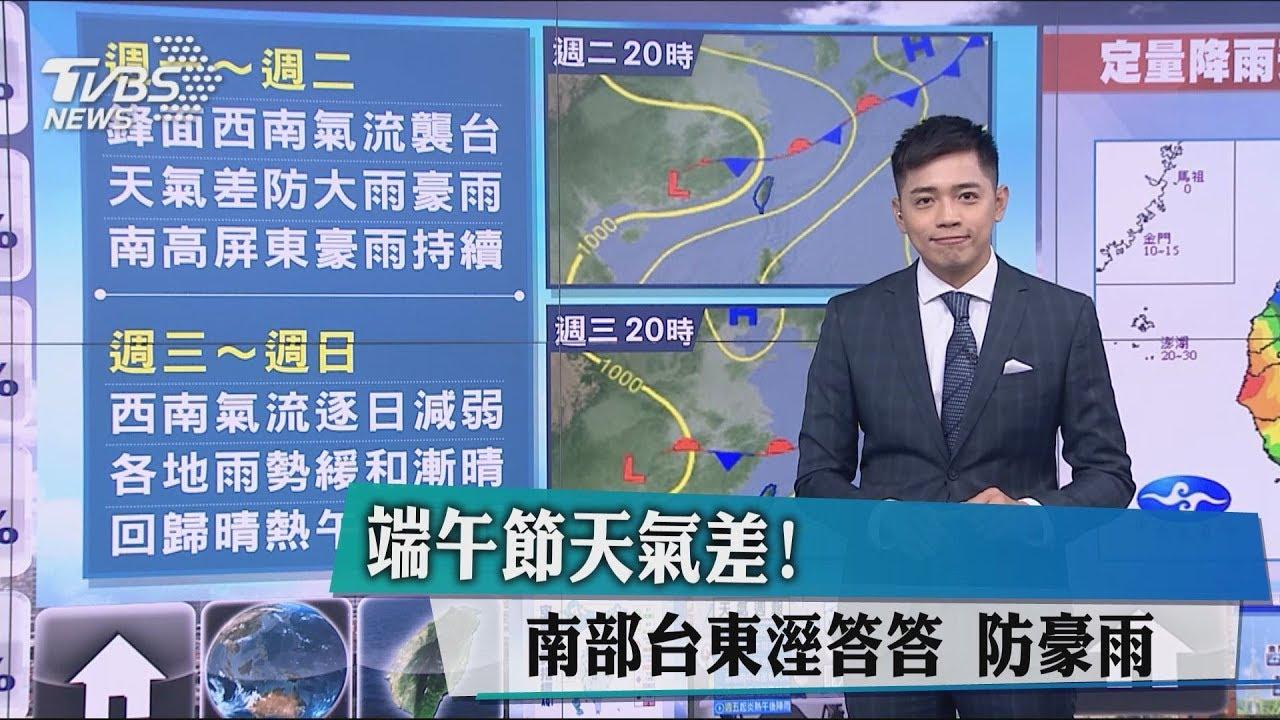 端午節天氣差! 南部臺東溼答答防豪雨 - YouTube