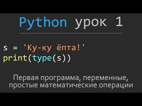 Уроки Python. #1 первая программа, переменные, простые математические операции.