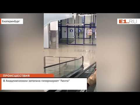 В Академическом затопило гипермаркет Лента