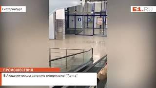 """В Академическом затопило гипермаркет """"Лента"""""""