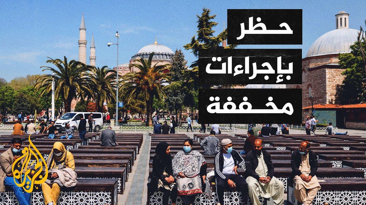 تركيا تعيش حظرا شاملا يتضمن تخفيفا بسيطا لمواجهة كورونا  - 08:57-2021 / 5 / 8