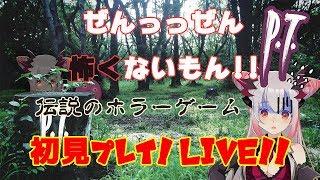 [LIVE] 【ホラー初挑戦】P.T.なんて怖くないぃいいやああああ【周防パトラ / ハニスト】