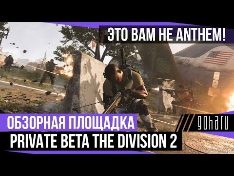 [О.П.] PRIVAT BETA The Division 2 — ЭТО ВАМ НЕ ANTHEM!