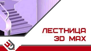 Лестница в 3Ds Max
