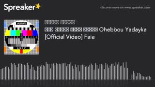 أحب يديك، فايا يونان Ohebbou Yadayka [Official Video] Faia (made with Spreaker)
