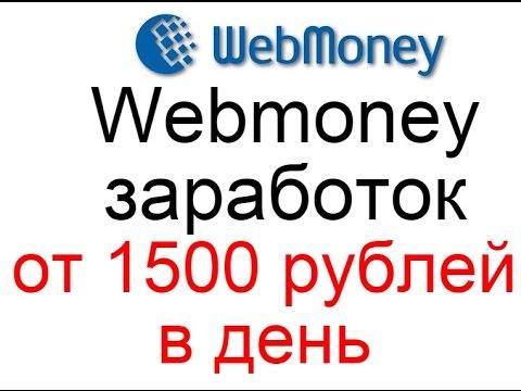 как заработать деньги на вебмани через игры