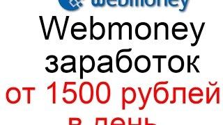 Webmoney заработок от 1500 рублей в день на играх с выводом денег