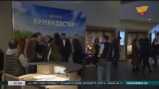 В Алматы состоялась презентация сериала «Армандастар»