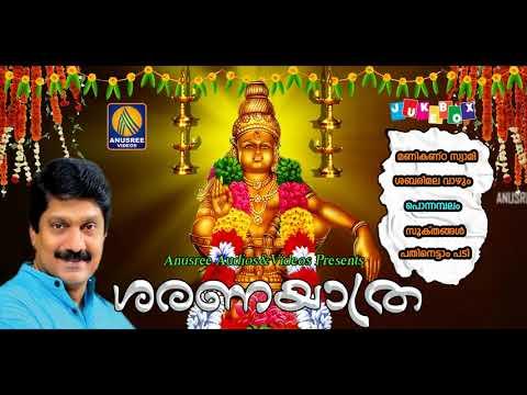 Sarana Yathra Ayyappa Devotional Songs Hindu Devotional Songs Malayalam 2017