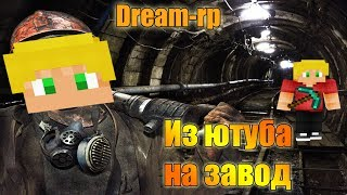 УШЕЛ С МАЙНКРАФТА  НА ЗАВОД - GTA SAMP