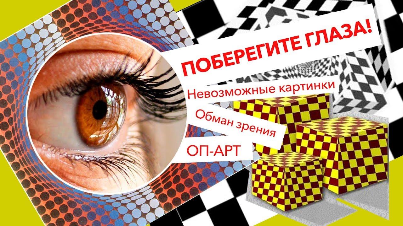 Поберегите глаза! Невероятные картинки, обман зрения