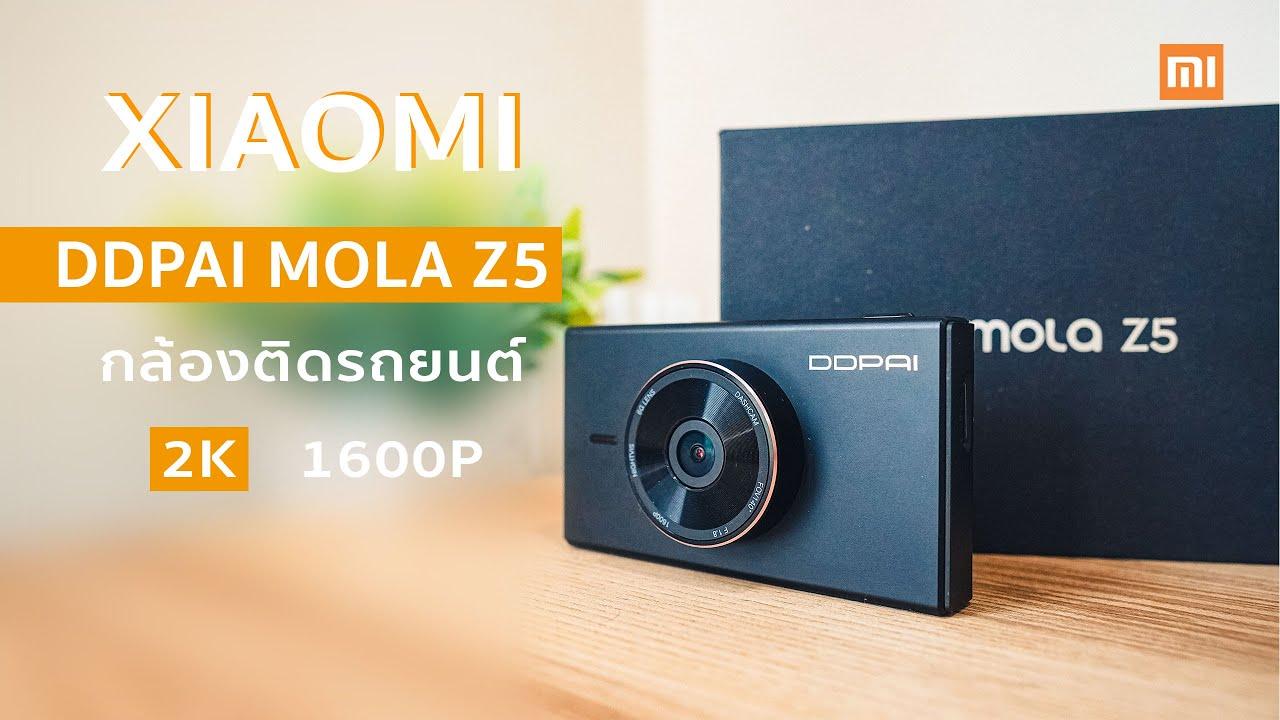 กล้องติดรถยนต์ Xiaomi ชัดเกิ๊น 2K 1600P Mola Z5 DDPai จอ IPS LCD Touch Screen