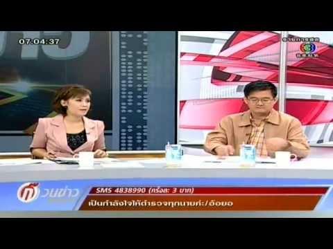 ก๊วนข่าวเช้าวันหยุด 8 ก.ย. 55 -1/2- TMC