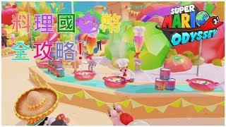 超級瑪利歐 奧德賽 Super Mario Odyssey 料理國紫幣全攻略!