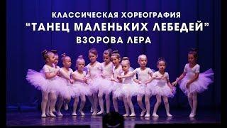 """Fraules Dance Centre - Отчетный концерт - """"Танец маленьких лебедей"""" (Взорова Лера)"""