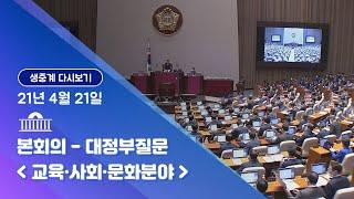 [국회방송 생중계] 본회의 대정부질문-교육·사회·문화분…