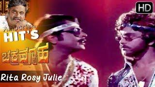 Rita Rosy Julie | Chakrvyuha Kannada Old Movie | Amabarish, Ravichandran | item Songs