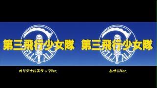 第三飛行少女隊のOP「アリス・イン・ブルー」とED「Angel Fly」のオリジナルとムサニの比較動画です。 PC整理したら出てきたのでただ消すのも勿体...