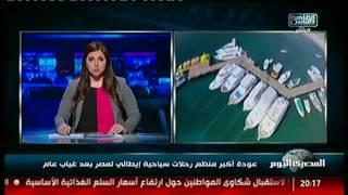 نشرة المصرى اليوم من القاهرة والناس الاحد 19 مارس 2017