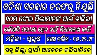 ଦଶମ ଫେଲ Jobs In Odisha // Boudh District Odisha Latest Job // MM Cybecafe