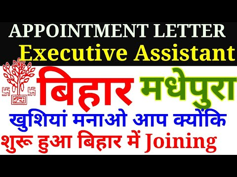 madhepura executive assistant appointment letter out|madhepura executive assistant latest news 2019