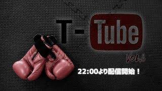 T-TUBE vol.8 ゲストは芦澤竜誠さん!