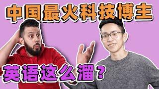 在中国学英语说得这么溜?测评中国最火科技博主何同学的口语!