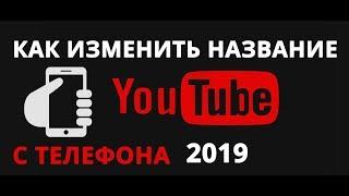 Как изменить название канала на Ютубе c телефона в 2019 году
