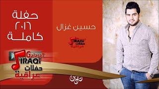 حسين الغزال   حفلة عاام 2016 كاملة   الجزء الاول   اغاني عراقية
