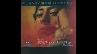 Alsarah & the Nubatones - Men Ana (من انا) [OFFICAL MUSIC VIDEO]