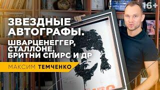 Знаменитости и их автографы. Шварценеггер, Сталлоне, Бритни Спирс и Уоррен Баффет // 16+