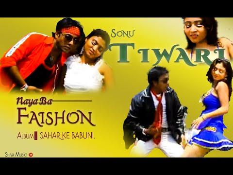 HD New Bhojpuri Hot Song - Naya Ba Faishon | Bhojpuri Video Album : SAHAR KE BABUNI
