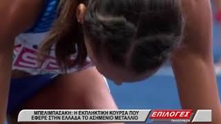 Μπελιμπασάκη: Η εκπληκτική κούρσα που έφερε στην Ελλάδα το ασημένιο μετάλλιο!