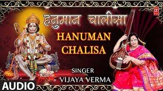 HANUMAN CHALISA हनुमान चालीसा | Vijaya Verma | Latest Audio Song 2018