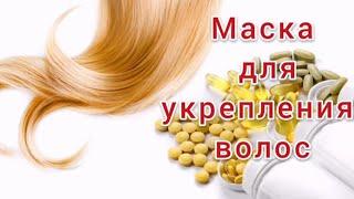 Маска для укрепления волос