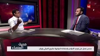 تباين الاراء حول تصريحات محسن بخصوص صالح وتركته في الاسرة والمؤتمر | حديث المساء