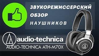Обзор наушников Audio-Technica ATH-M70X