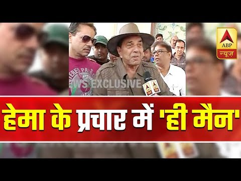Mera Mann Kia Main Aa Gaya: Dharmendra On Campaign For Hema Malini | ABP News
