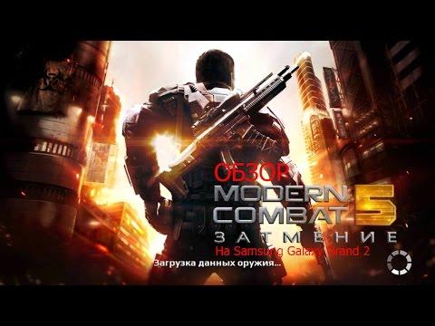 Обзор Modern Combat 5: Blackout на Android + инструкция по установке