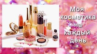 АСМР Косметика на каждый день HD Russian