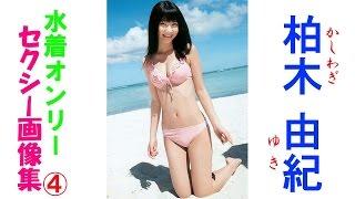 柏木由紀☆セクシー水着4!AKB48☆NMB48 アイドル柏木由紀 セクシー水着画像集!